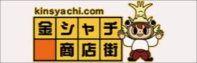 名古屋の商店街とイベント情報をご紹介【金シャチ商店街】