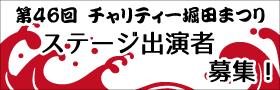 第46回チャリティー堀田まつり ステージ出演者募集