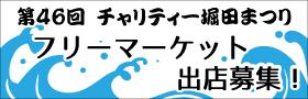 第46回チャリティー堀田まつり フリーマーケット出店募集