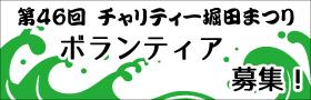 第46回チャリティー堀田まつり ボランティア募集